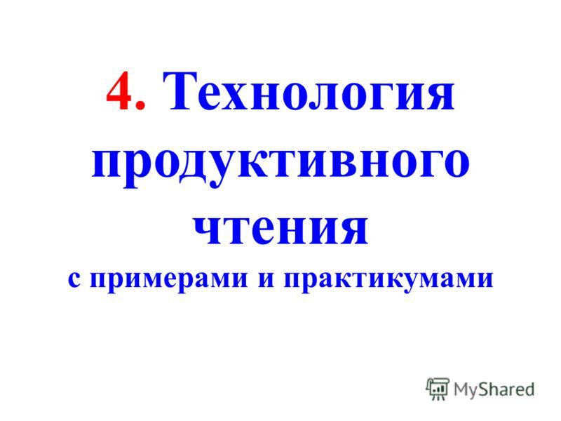 4. Технология продуктивного чтения с примерами и практикумами
