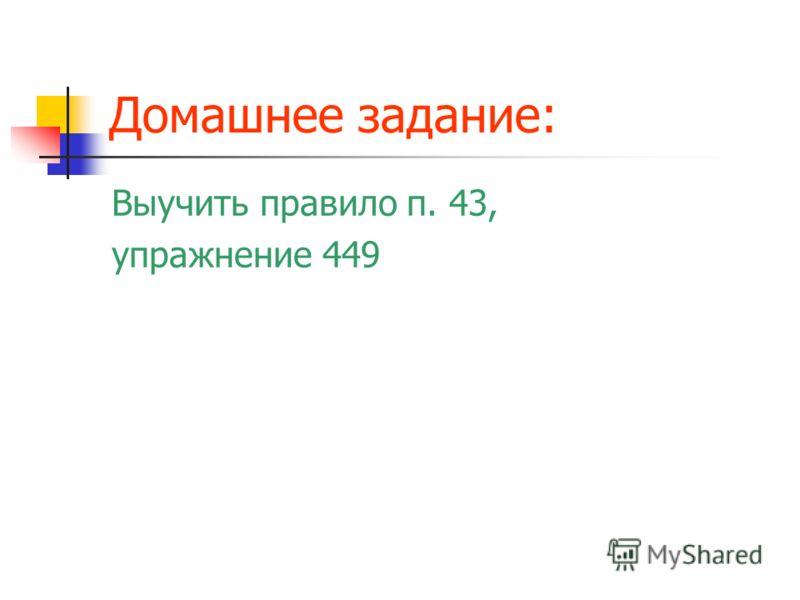 Домашнее задание: Выучить правило п. 43, упражнение 449