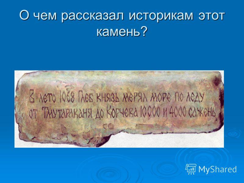 О чем рассказал историкам этот камень?