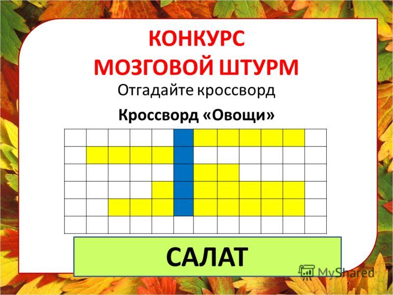 КОНКУРС МОЗГОВОЙ ШТУРМ Отгадайте кроссворд Кроссворд «Овощи» САЛАТ