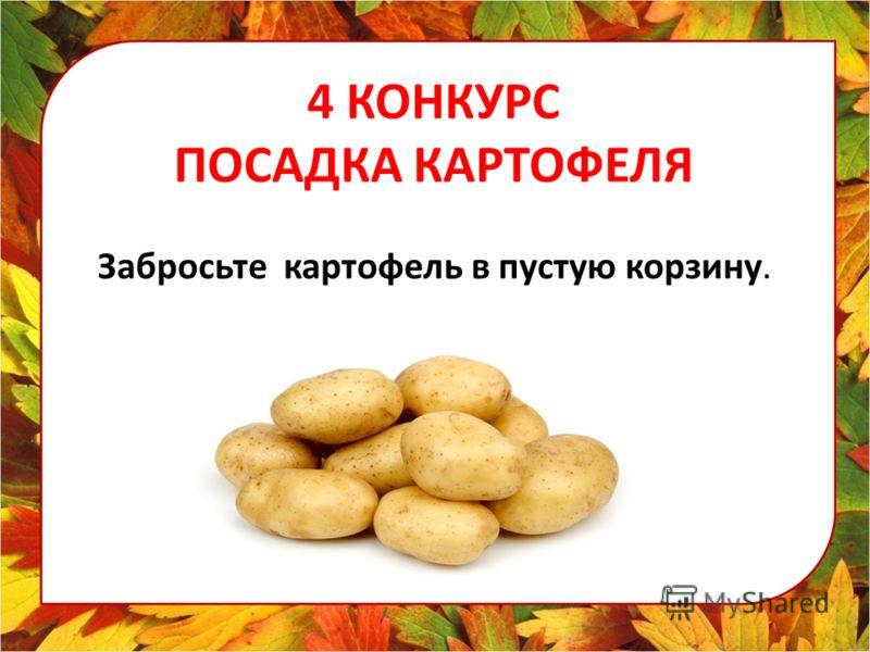 4 КОНКУРС ПОСАДКА КАРТОФЕЛЯ Забросьте картофель в пустую корзину.
