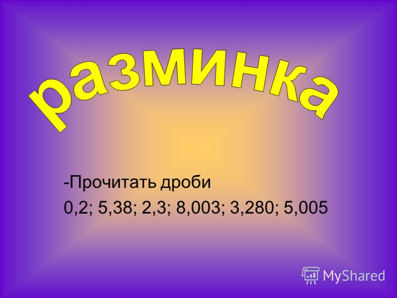 -Прочитать дроби 0,2; 5,38; 2,3; 8,003; 3,280; 5,005