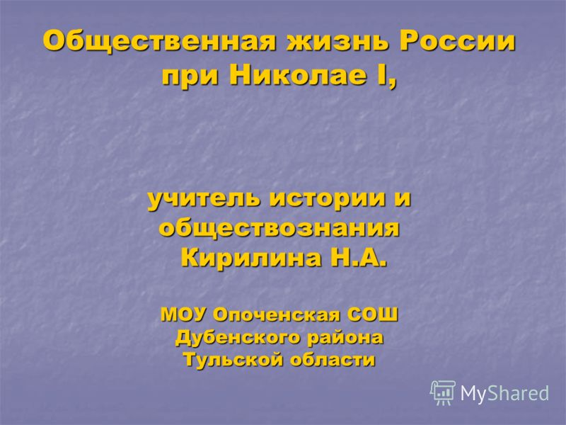 Общественная жизнь России при