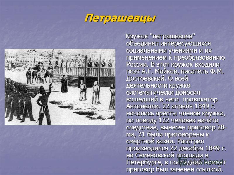 Петрашевцы Кружок