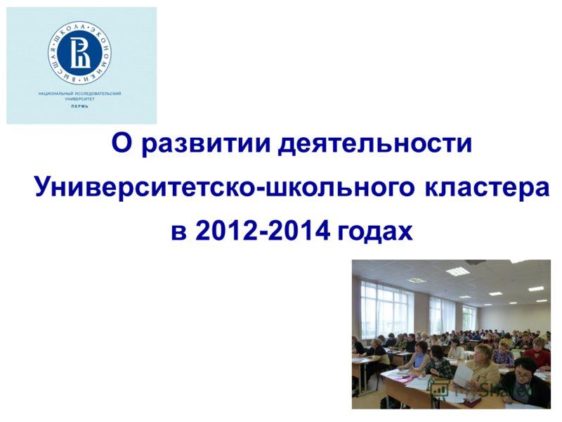 О развитии деятельности Университетско-школьного кластера в 2012-2014 годах