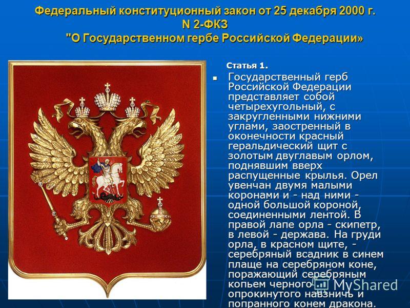 Федеральный конституционный закон от 25 декабря 2000 г. N 2-ФКЗ