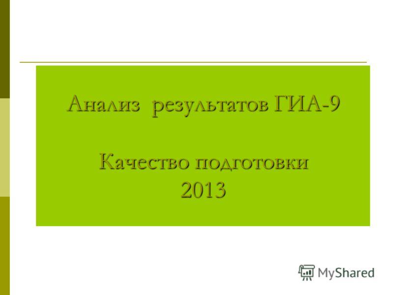 Анализ результатов ГИА-9 Качество подготовки 2013