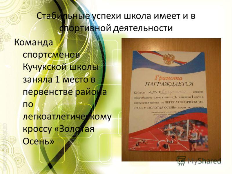 Стабильные успехи школа имеет и в спортивной деятельности Команда спортсменов Кучукской школы заняла 1 место в первенстве района по легкоатлетическому кроссу «Золотая Осень»