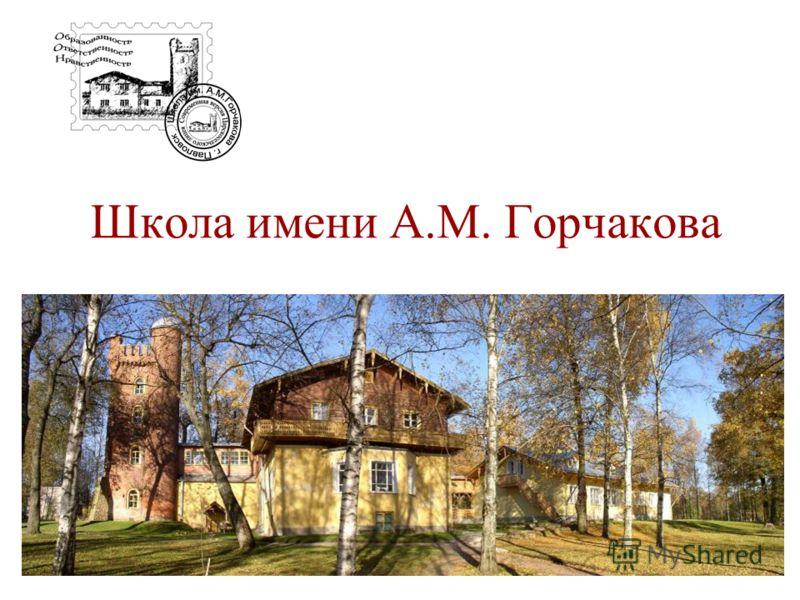 Школа имени А.М. Горчакова