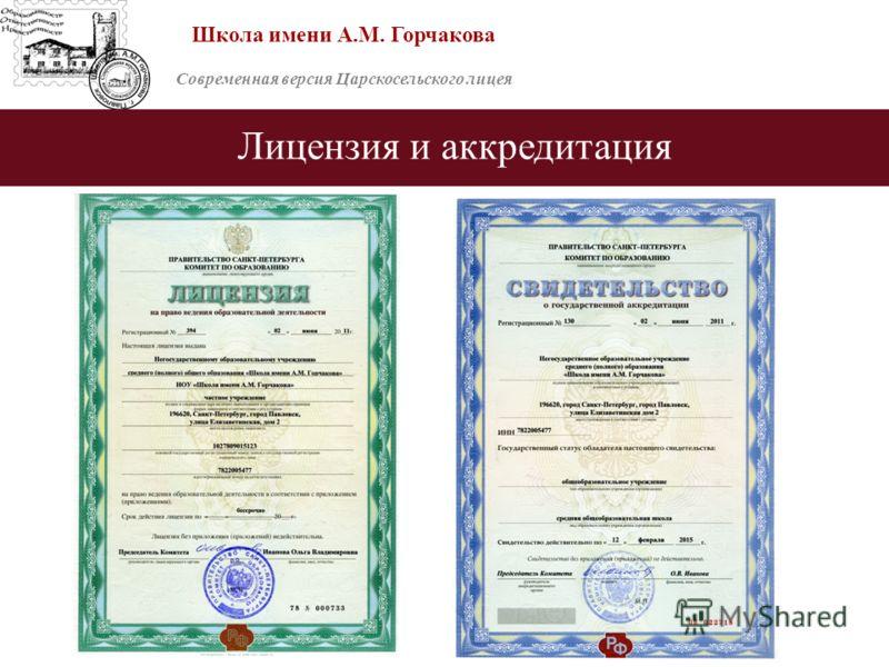 Современная версия Царскосельского лицея Лицензия и аккредитация