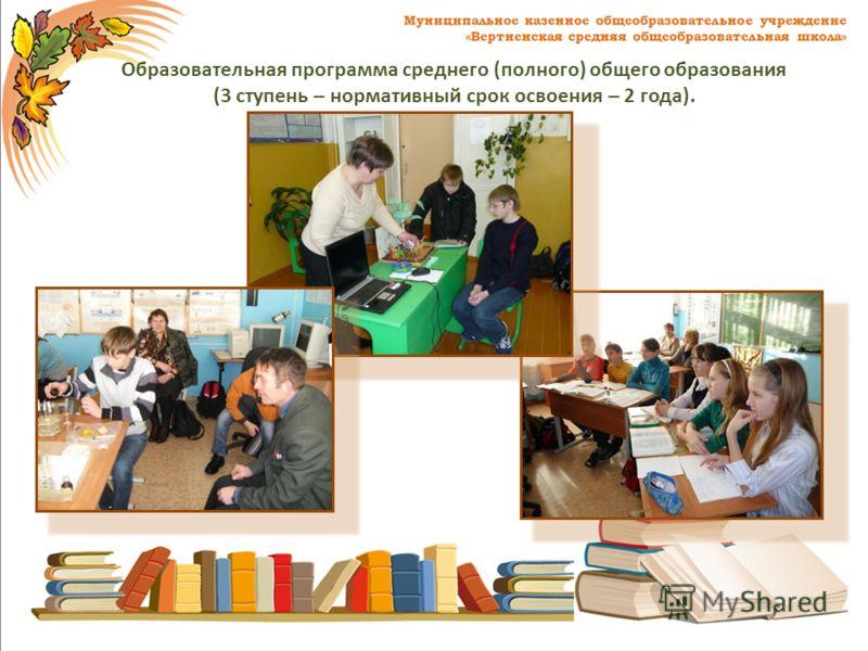 Образовательная программа среднего (полного) общего образования (3 ступень – нормативный срок освоения – 2 года).