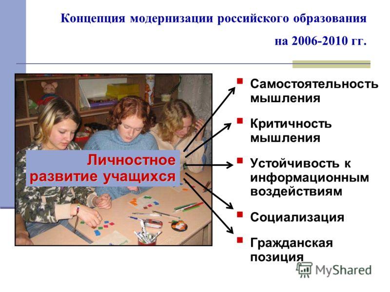 Концепция модернизации российского образования на 2006-2010 гг. Личностное развитие учащихся Самостоятельность мышления Критичность мышления Устойчивость к информационным воздействиям Социализация Гражданская позиция