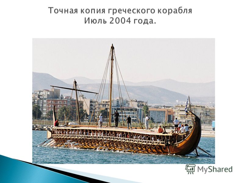 Для того чтобы изучить технологию строительства древних судов, учёные занимаются их реконструкцией, на практике подтверждая свои выводы и отправляя построенные корабли в плавание. На сегодняшний день самыми известными являются проекты реконструкции м