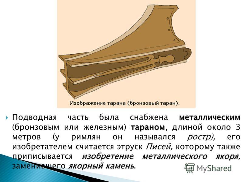 совершенное маневренное гребное судно с тремя рядами вёселтриера С 6 5 веков до н. э. ареной сражений становится водная стихия. Было создано совершенное маневренное гребное судно с тремя рядами вёсел триера. Создание триер приписывалось двум городам