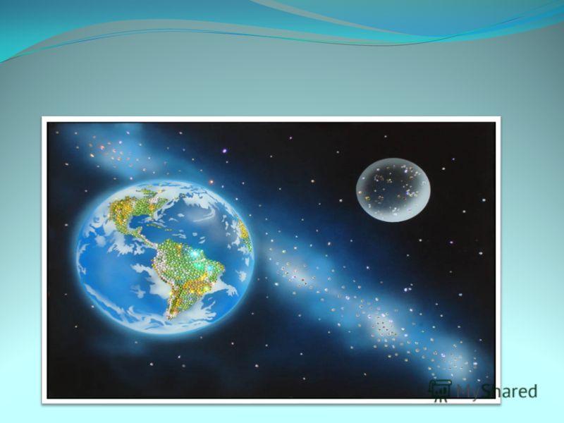 Наша родная Земля