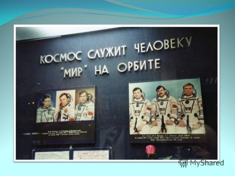 Первая женщина в космосе