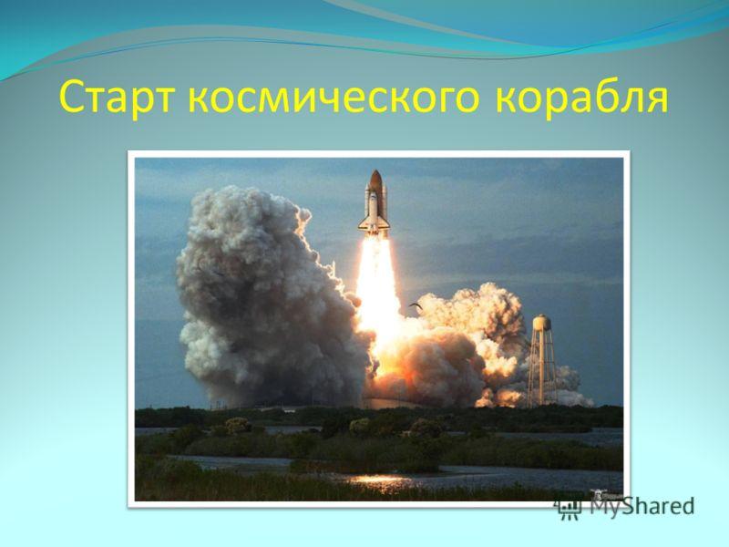 Космический корабль «ШАТЛ»