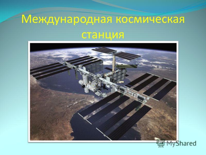 Космический корабль «Буран»