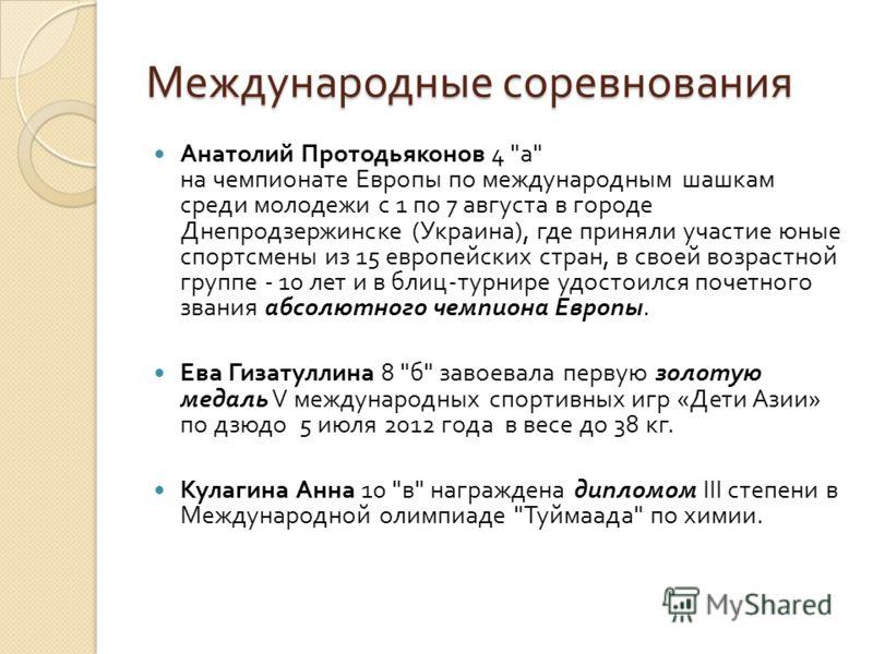 Международные соревнования Анатолий Протодьяконов 4