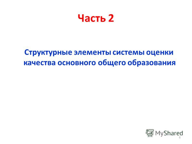 Часть 2 Структурные элементы системы оценки качества основного общего образования 6
