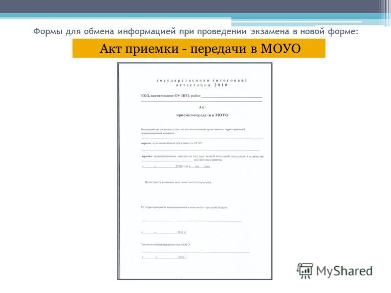Формы для обмена информацией при проведении экзамена в новой форме: Акт приемки - передачи в МОУО