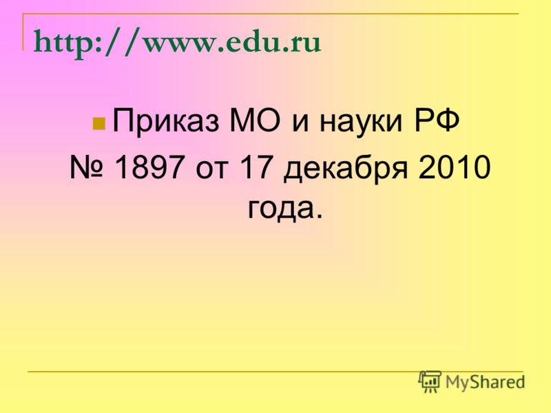 http://www.edu.ru Приказ МО и науки РФ 1897 от 17 декабря 2010 года.
