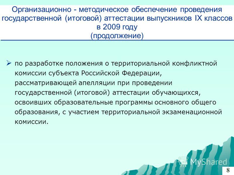 по разработке положения о территориальной конфликтной комиссии субъекта Российской Федерации, рассматривающей апелляции при проведении государственной (итоговой) аттестации обучающихся, освоивших образовательные программы основного общего образования