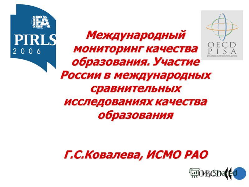 Международный мониторинг качества образования. Участие России в международных сравнительных исследованиях качества образования Г.С.Ковалева, ИСМО РАО