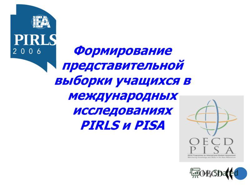Формирование представительной выборки учащихся в международных исследованиях PIRLS и PISA