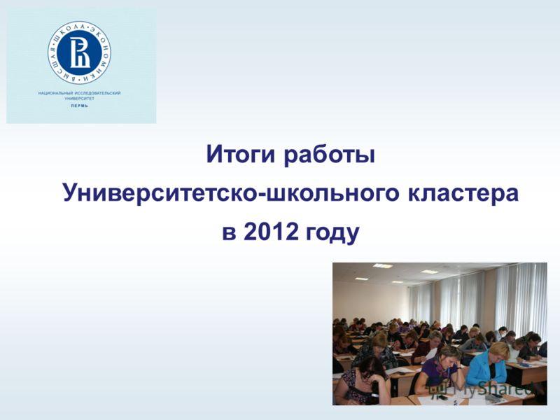 Итоги работы Университетско-школьного кластера в 2012 году