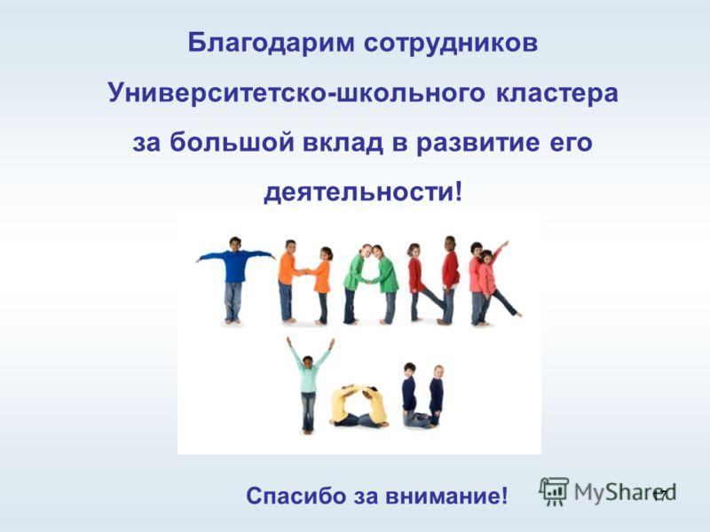 17 Спасибо за внимание! Благодарим сотрудников Университетско-школьного кластера за большой вклад в развитие его деятельности!