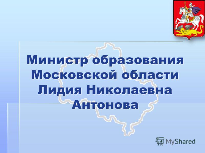 Министр образования Московской области Лидия Николаевна Антонова