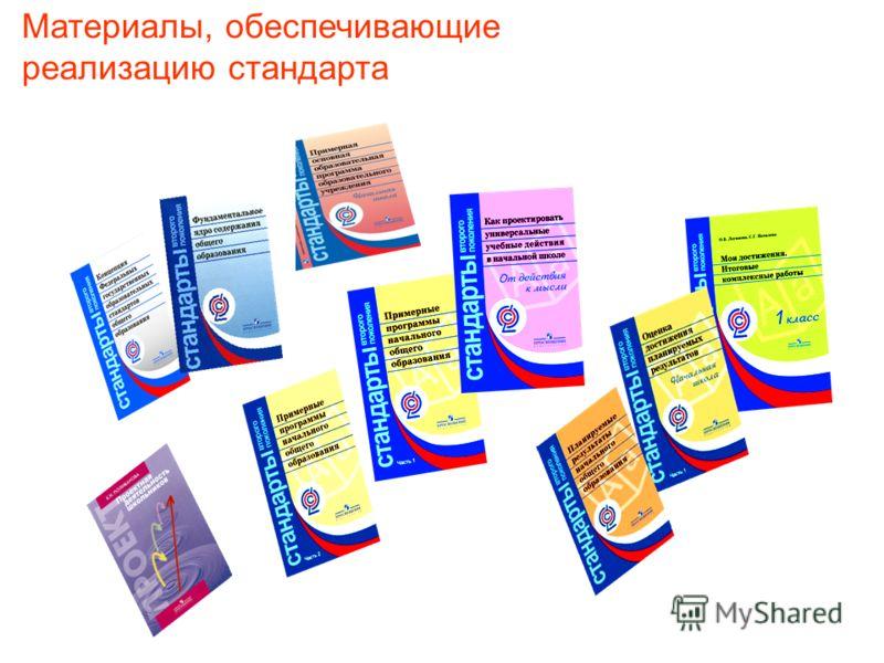10 Материалы, обеспечивающие реализацию стандарта