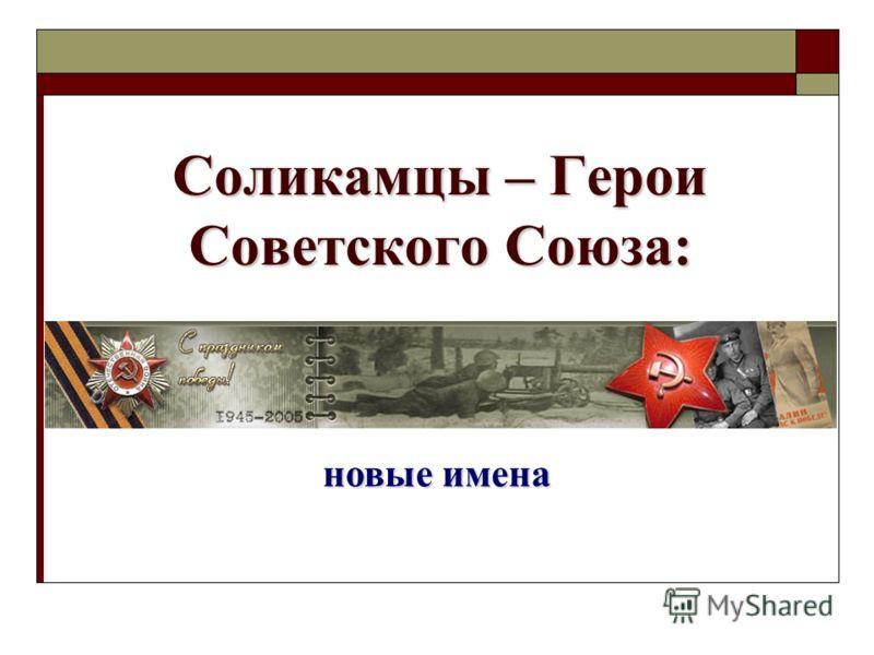 Соликамцы – Герои Советского Союза: новые имена