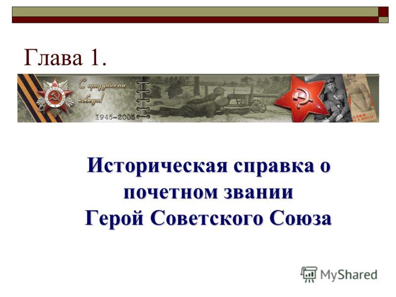 Глава 1. Историческая справка о почетном звании Герой Советского Союза