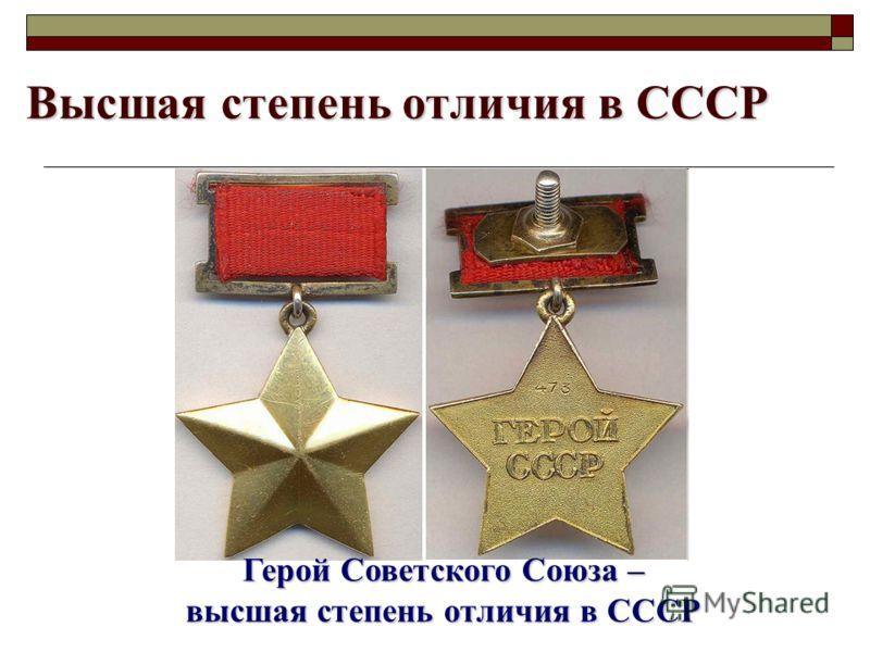 Высшая степень отличия в СССР Герой Советского Союза – высшая степень отличия в СССР