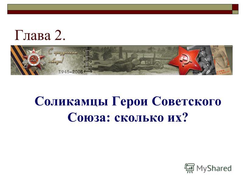 Глава 2. Соликамцы Герои Советского Союза: сколько их?