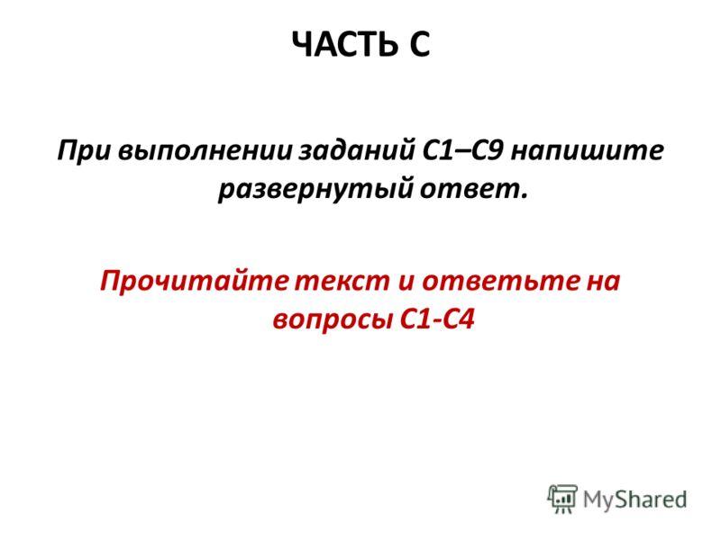 ЧАСТЬ С При выполнении заданий C1–C9 напишите развернутый ответ. Прочитайте текст и ответьте на вопросы С1-С4