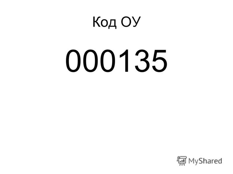 Код ОУ 000135