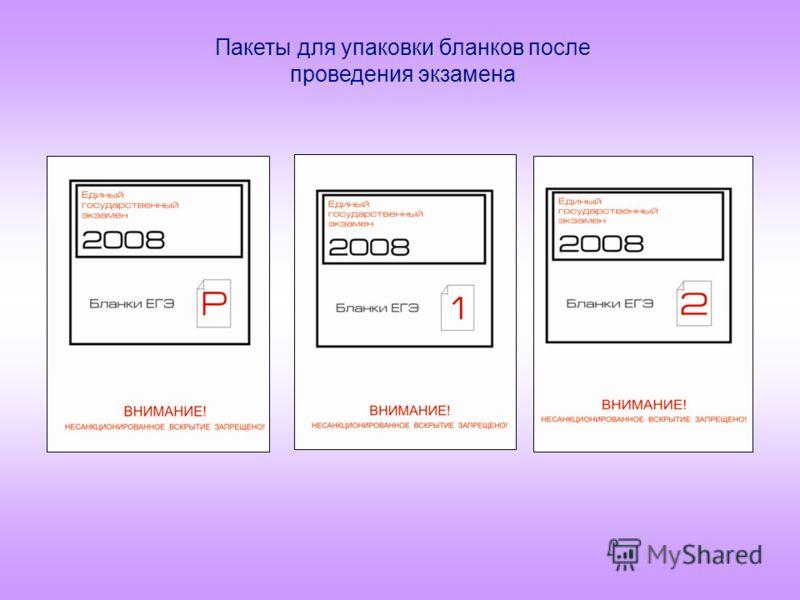 Пакеты для упаковки бланков после проведения экзамена
