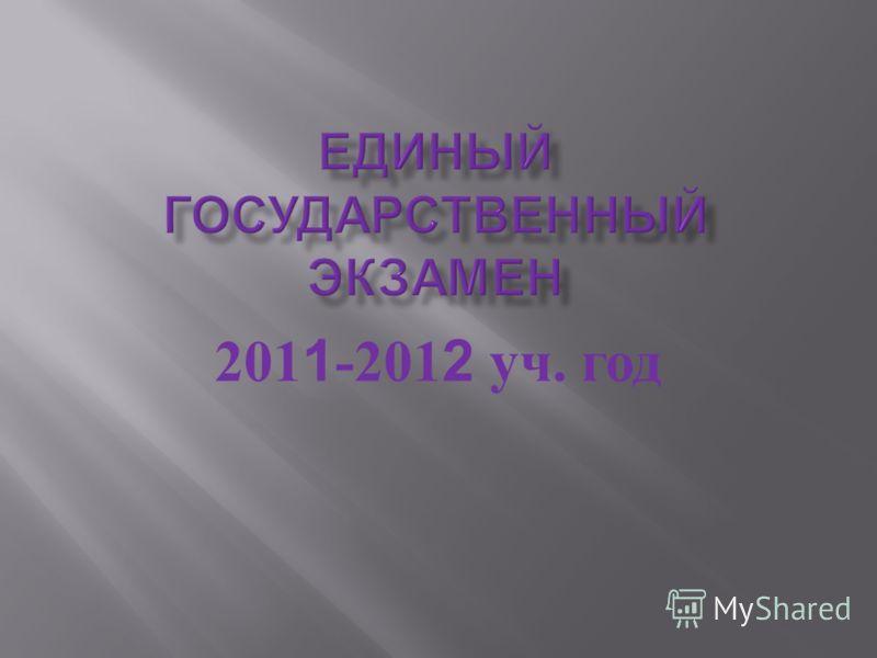 201 1 -201 2 уч. год
