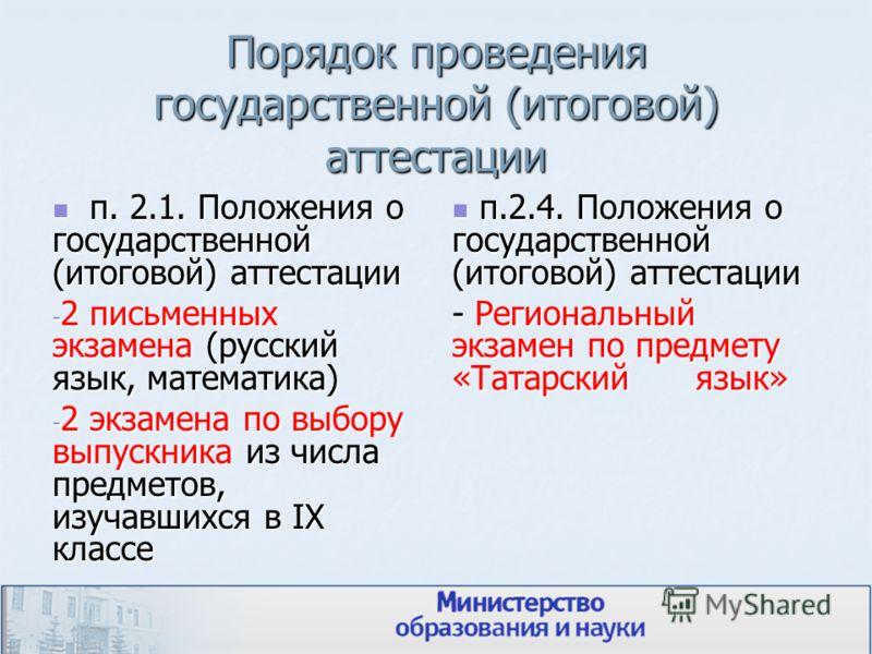 Порядок проведения государственной (итоговой) аттестации п. 2.1. Положения о государственной (итоговой) аттестации п. 2.1. Положения о государственной (итоговой) аттестации - 2 письменных экзамена (русский язык, математика) - 2 экзамена по выбору вып