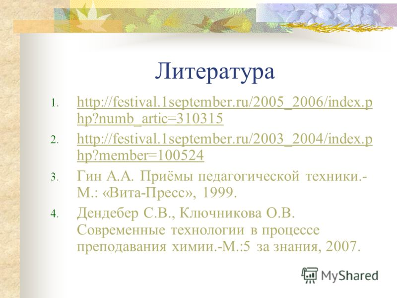 Литература 1. http://festival.1september.ru/2005_2006/index.p hp?numb_artic=310315 http://festival.1september.ru/2005_2006/index.p hp?numb_artic=310315 2. http://festival.1september.ru/2003_2004/index.p hp?member=100524 http://festival.1september.ru/