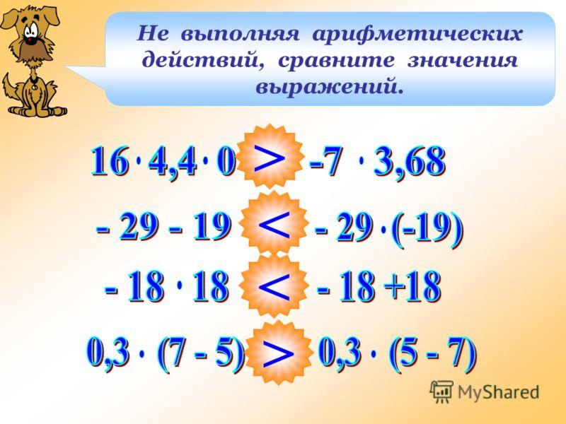 Не выполняя арифметических действий, сравните значения выражений. и > и < и < и >
