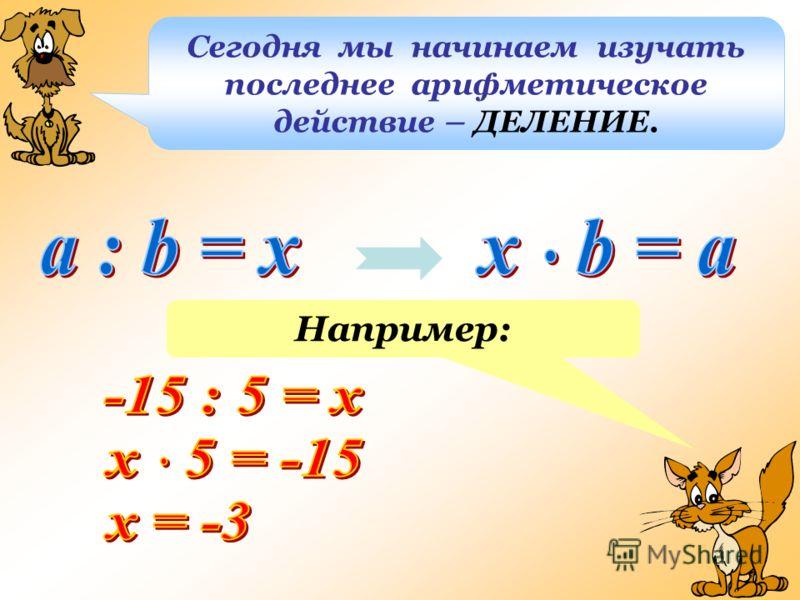 Сегодня мы начинаем изучать последнее арифметическое действие – ДЕЛЕНИЕ. Например:
