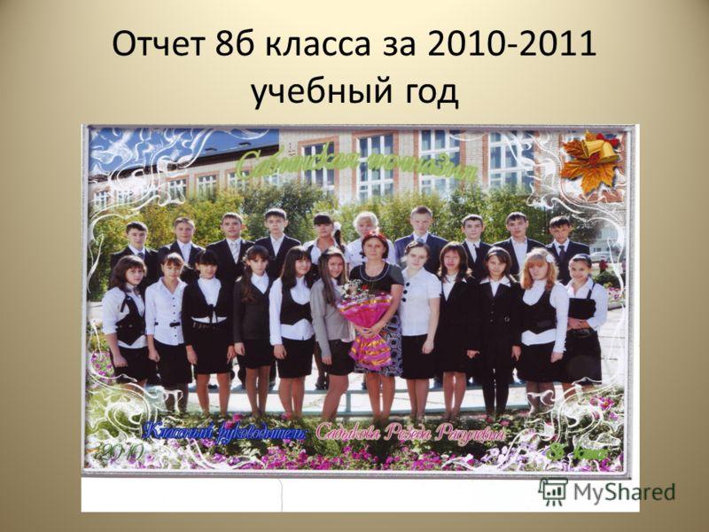 Отчет 8б класса за 2010-2011 учебный год