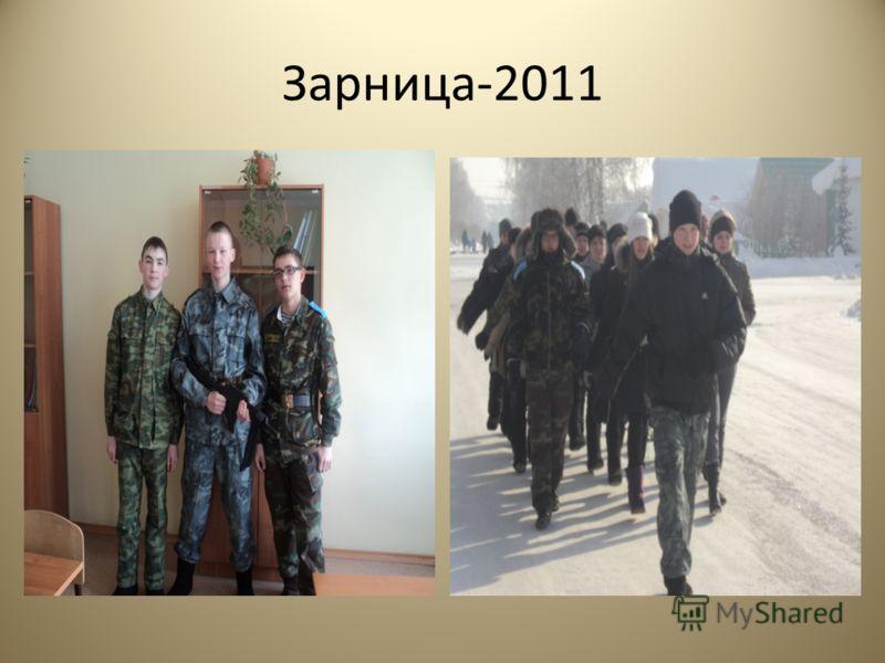 Зарница-2011