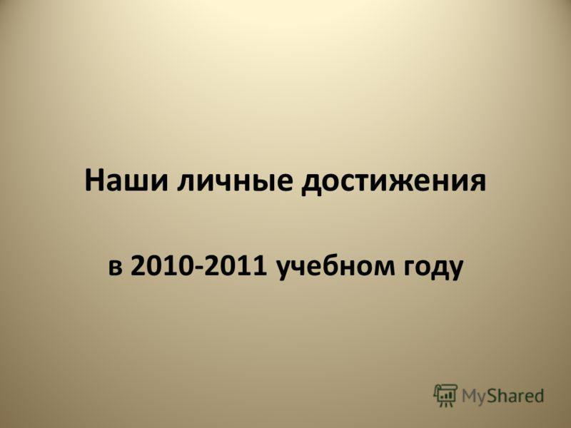 Наши личные достижения в 2010-2011 учебном году