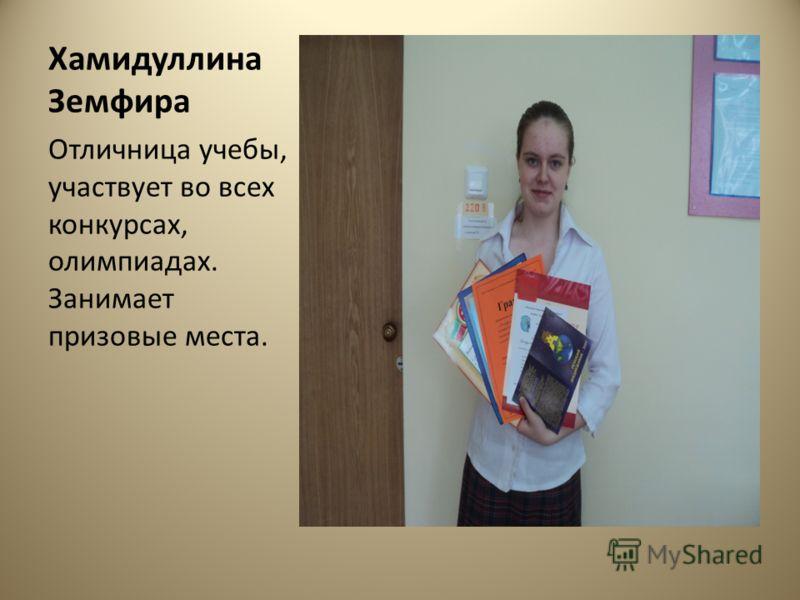 Хамидуллина Земфира Отличница учебы, участвует во всех конкурсах, олимпиадах. Занимает призовые места.