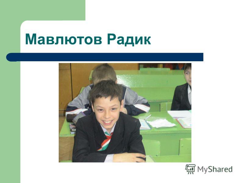 Мавлютов Радик